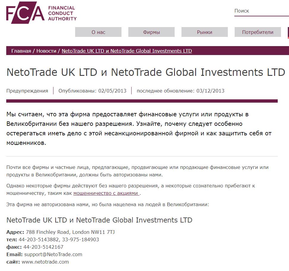 NetoTrade отзыв FCA