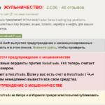 NetoTrade scam доказательсва