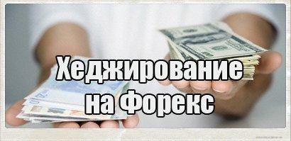 Хеджирование на валютном рынке Форекс
