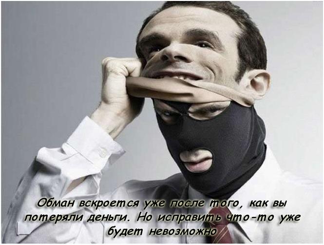 obman-na-forex