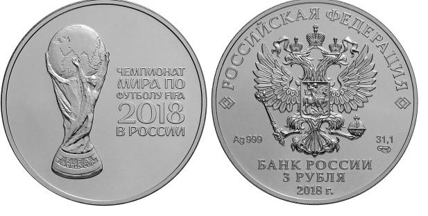 Монета Чемпионат мира по футболу 2018