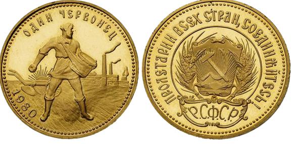 Монета Червонец 1975