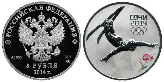 Монеты Олимпийские игры 2014