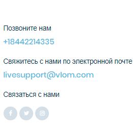 контактние дание техподдержки -Vlom