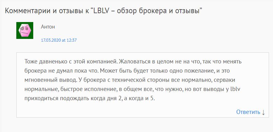 lblv отзывы клиентов компании