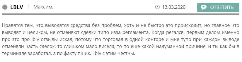 отзывы о тех поддержке LBLV
