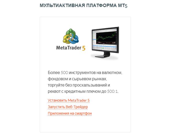 Платформа для торгов брокера ЛБЛВ (Мультиактивная)