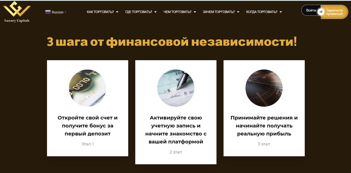Интернет-портал Luxury Capitals