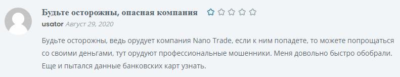 Что пишут клиенты о компании Nano-Trade