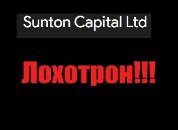 Sunton Capital Ltd – мошенники