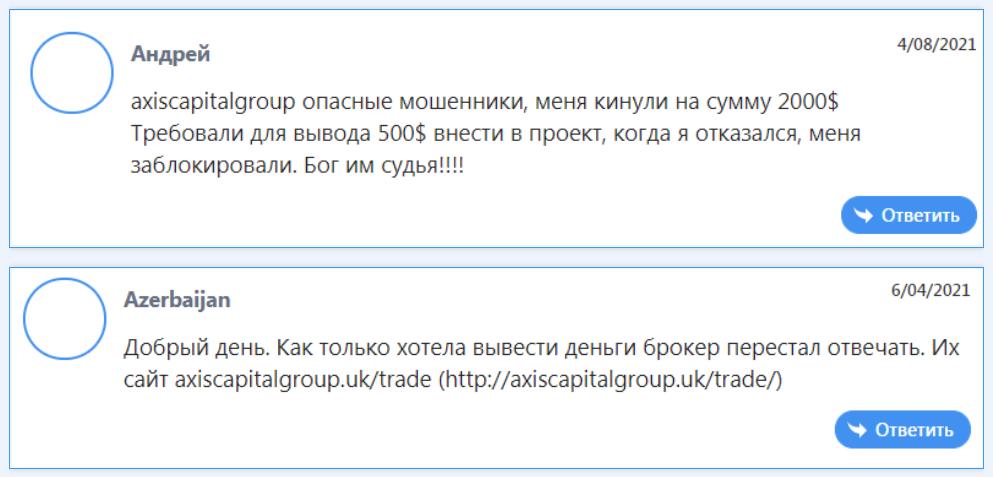 Отзывы обманутых клиентов Axis Capital Group