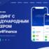 Union4Finance – обзор брокера-мошенника